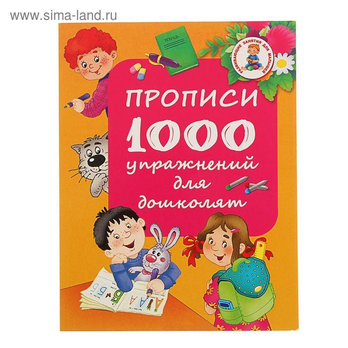 Прописи. 1000 упражнений для дошколят. Автор: Водолазова М.Л.