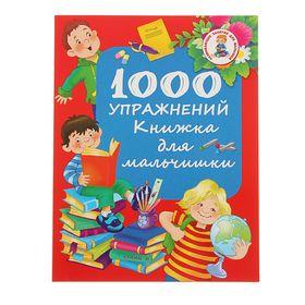 1000 упражнений. Книжка для мальчишки. Автор: Дмитриева В.Г.