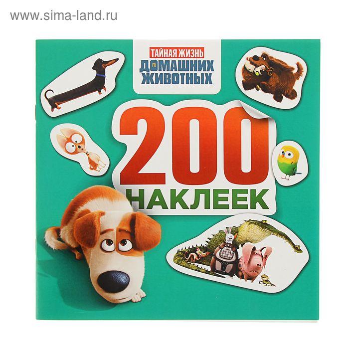 Тайная жизнь домашних животных. Альбом 200 наклеек, зеленый