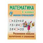 Мини-тренажер. Математика 1 класс. Развиваем навыки вычитания и сложения. Петренко С.В.