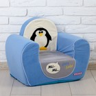 Мягкая игрушка «Кресло Лоло Литл»
