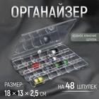 Органайзер для шпулек, 24 отделения, 18*13*2,5см, цвет прозрачный