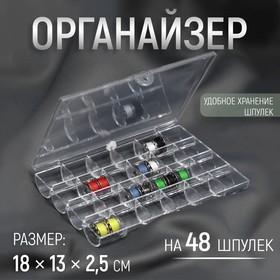 Органайзер для шпулек, 24 отделения, 18*13*2,5см, цвет прозрачный Ош