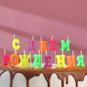 """Свеча для торта """" С Днём Рождения, буквы"""" на шпажках"""