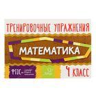 Тренировочные упражнения. Математика 4 класс. Автор: Ушакова О.Д.