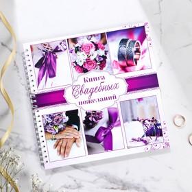 """Книга свадебных пожеланий """"Пурпурная свадьба"""""""