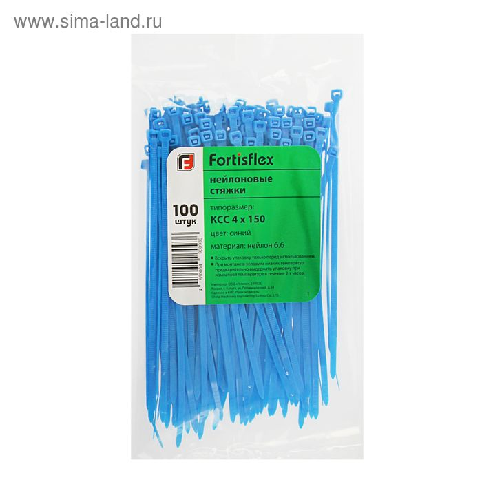 Стяжки нейлоновые Fortisflex КСС, 4х150 мм, синие, набор 100 шт.