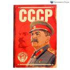 """Ежедневник """"СССР"""", твёрдая обложка, А5, 80 листов"""