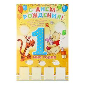 """Плакат """"Мне 1 годик"""", Медвежонок Винни и его друзья"""