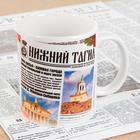 "Кружка с сублимацией  ""Нижний Тагил"", газета,  300 мл"