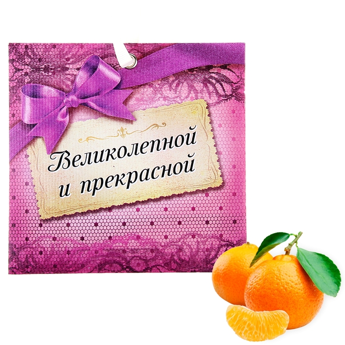 """Аромасаше в конвертике """"Великолепной и прекрасной"""", аромат мандарина"""