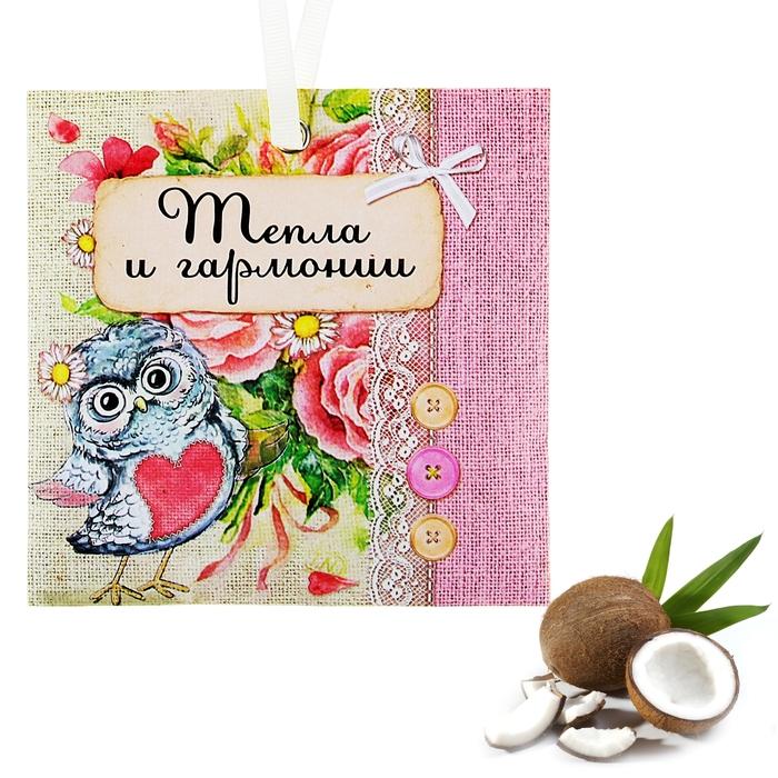 "Аромасаше в конвертике ""Тепла и гармонии"", аромат кокоса"