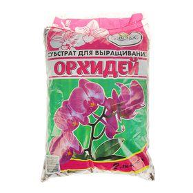 Субстрат для выращивания Орхидей, 2 л
