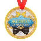 Медаль