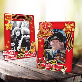 """Фоторамка для декорирования """"С праздником 9 мая"""" 2 шт + декор"""
