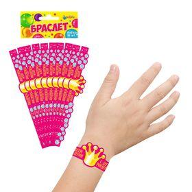 """Набор браслетов для праздника """"С Днём Рождения, принцесса"""", 10 шт."""