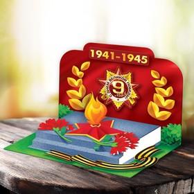 Открытка для декорирования ' С Днем Великой Победы' + лента Ош