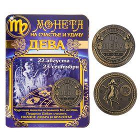 """Монета знак зодиака """"Дева"""""""