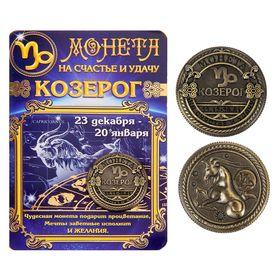 """Монета знак зодиака """"Козерог"""""""