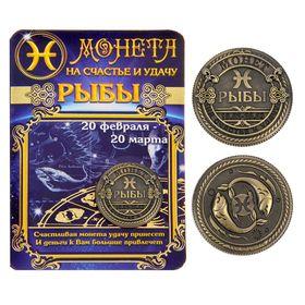 """Монета знак зодиака """"Рыбы"""""""