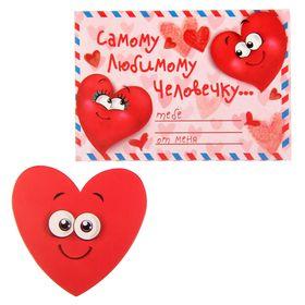 """Подарочный конверт с открыткой """"Любимому человечку"""",10 х7 см"""