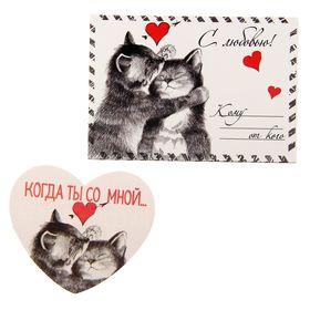 """Подарочный конверт с открыткой """"Когда ты со мной..."""",10 х7 см"""