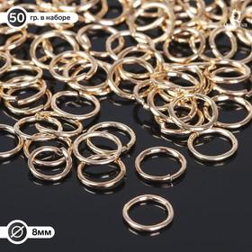 Кольцо соединительное 1*8мм (набор 50гр) СМ-982, цвет золото