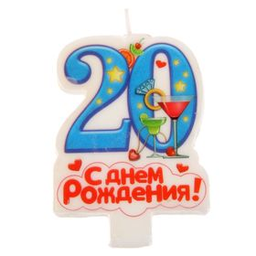 """Свеча в торт цифра 20 """"С днем рождения"""""""