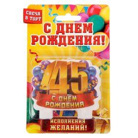 """Свеча в торт серия Юбилей """"С Днем рождения"""" 45 лет"""
