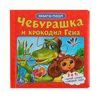 """Книга с пазлами """"Чебурашка и крокодил Гена"""", 6 пазлов на картинке"""