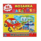 """Мозаика и наклейки """"Машинки"""" + 96 наклеек"""