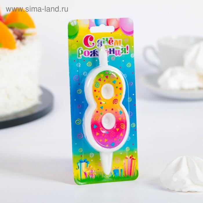 "Свеча для торта цифра ""Радужная"" разноцветная ""8"""