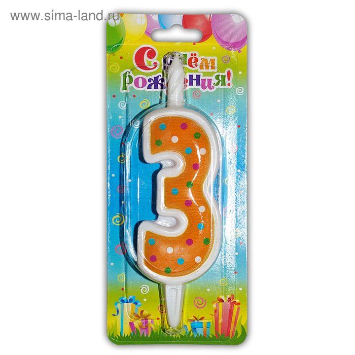 """Свеча для торта цифра """"Горошина"""" """"3"""" оранжевая"""