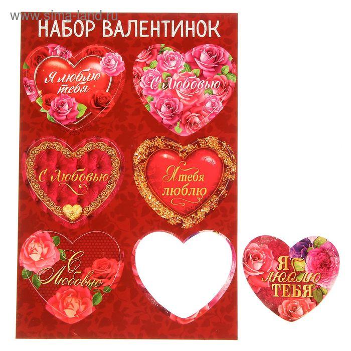 "Набор открыток валентинок на подложке ""С любовью"" ,16 х24 см"
