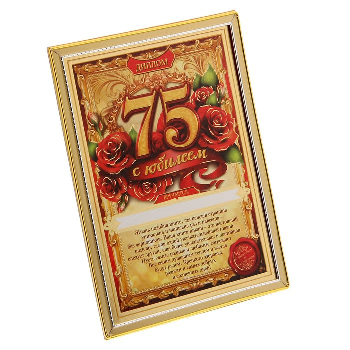 Поздравление с днем 75 летия папе