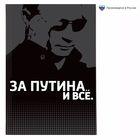 """Ежедневник """"За Путина. И всё"""", твёрдая обложка, А5, 80 листов"""