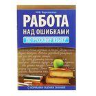 Работа над ошибками по русскому языку. Автор: Барковская Н.Ф.