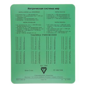 """Коврик для мыши CBR CMP 024 """"Arithmetic"""""""