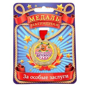 """Медаль """"Выпускница детского сада"""""""