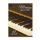 Тетрадь для нот А4, 40 листов на скрепке Fortepiano