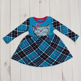 """Платье для девочки """"Платья для малышек"""", рост 74 см (48), цвет бирюзовый/малиновый, принт клетка  ДП"""