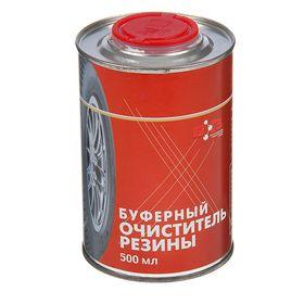 Буферный очиститель резины для обезжиривания, 500 мл Ош