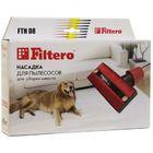 Щетка универсальная Filtero FTN 08, для уборки шерсти животных