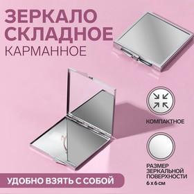 Зеркало складное, квадратное, без увеличения, двустороннее, цвет серебристый Ош