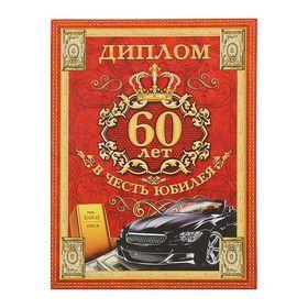 Диплом 'В честь юбилея, 60 лет' Ош