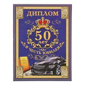 Диплом 'В честь юбилея, 50 лет' Ош