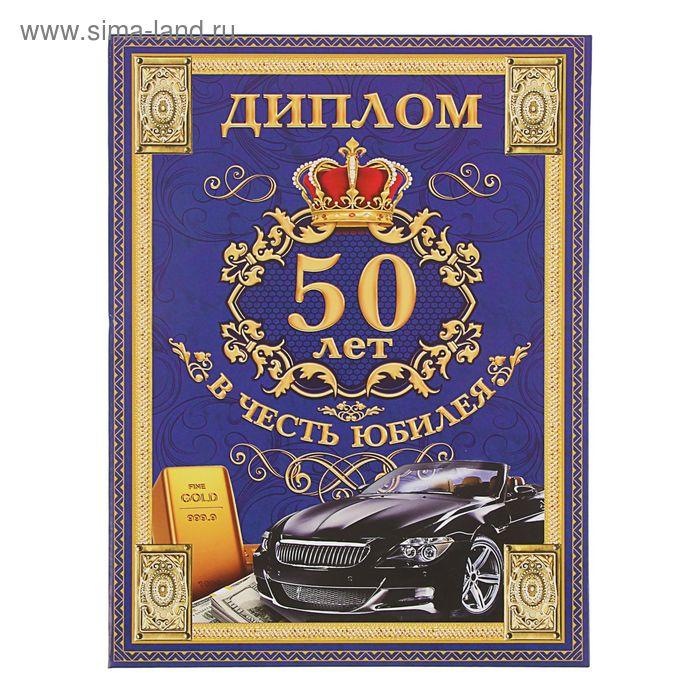 """Диплом """"В честь юбилея, 50 лет"""""""