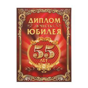 Диплом 'В честь юбилея, 55 лет' Ош