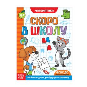 "Обучающая книга ""Математика"",16 стр."