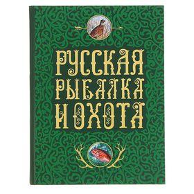 Русская рыбалка и охота. Автор: Сабанеев Л.П., Романов Н., Аксаков С.Т. Ош